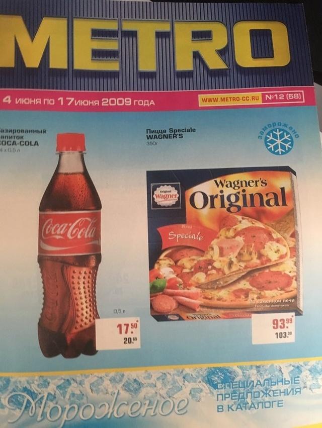 Цены в каталоге за 2009 год (4 фото)