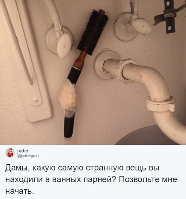 Странные вещи, которые девушки нашли в ванной комнате у своих парней (26 фото)