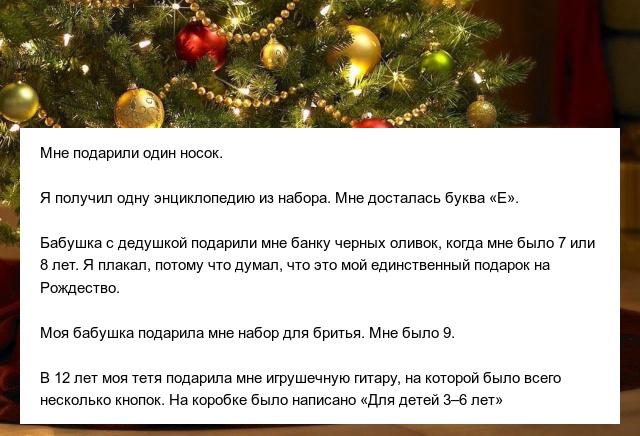 Люди делятся историями о самых худших подарках на Новый год (6 фото)