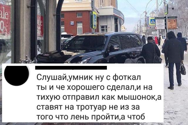 """Мнение автолюбителя: """"почему водители паркуются на тротуарах"""" (2 скриншота)"""