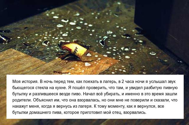 Правдивые отговорки, в которые верится с трудом (15 скриншотов)