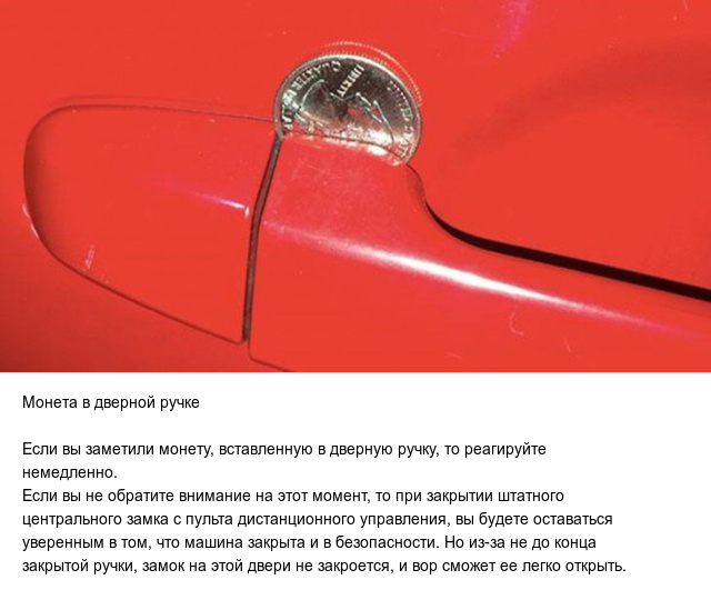 Уловки, которыми зачастую пользуются автоугонщики (6 фото)