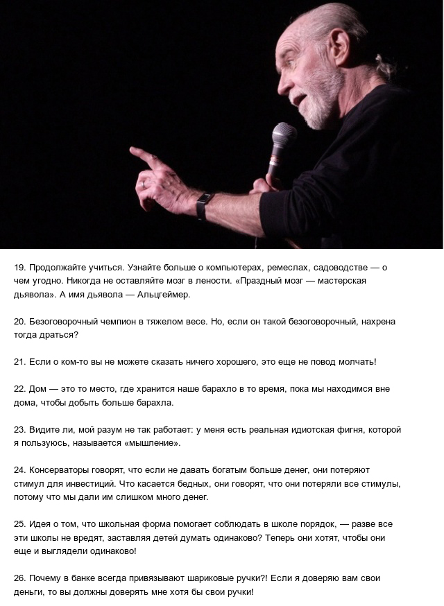 Лучшие цитаты величайшего циника по имени Джордж Карлин (5 фото)