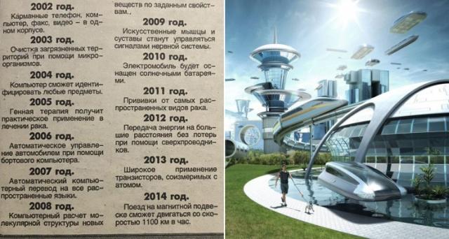 """Статья из """"Комсомольской правды"""" 1996 года о """"технологиях будущего"""" (фото)"""