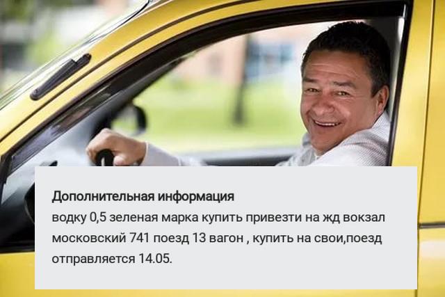 Странные заказы, которые получают таксисты (7 скриншотов)
