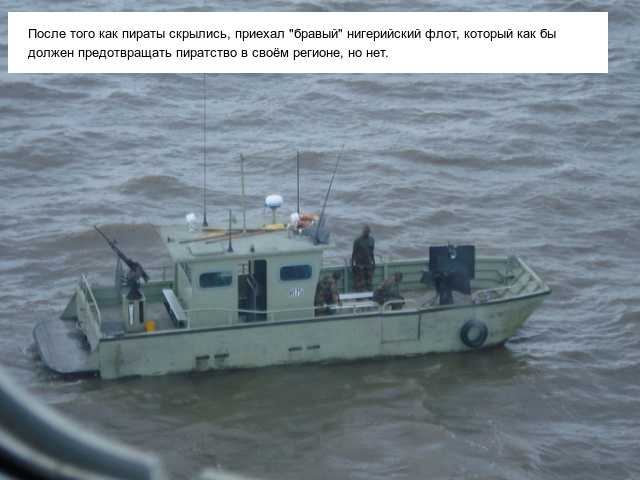 Последствия нападения пиратов на судно (18 фото)