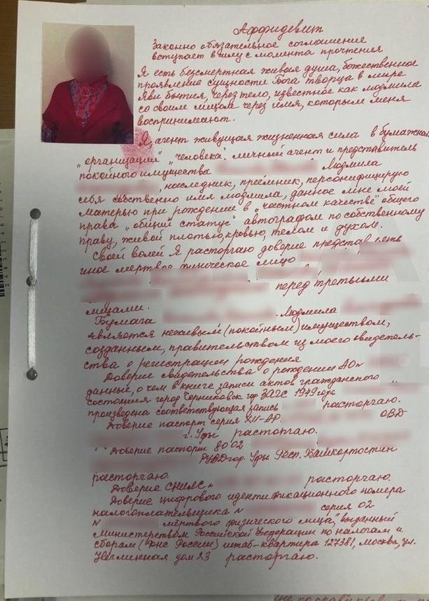 """Жительница Уфы стала """"живой душой"""", расписавшись своей кровью при отказе от паспорта (2 фото)"""