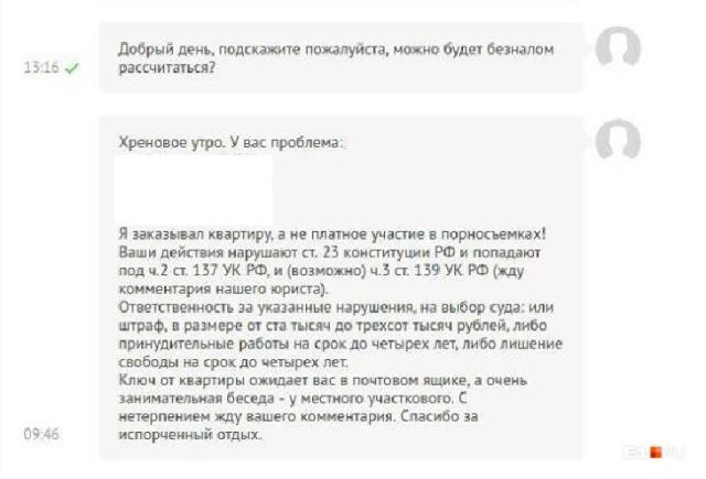 Пара арендовала квартиру в Екатеринбурге, но их отдых испортила неожиданная находка (4 фото)