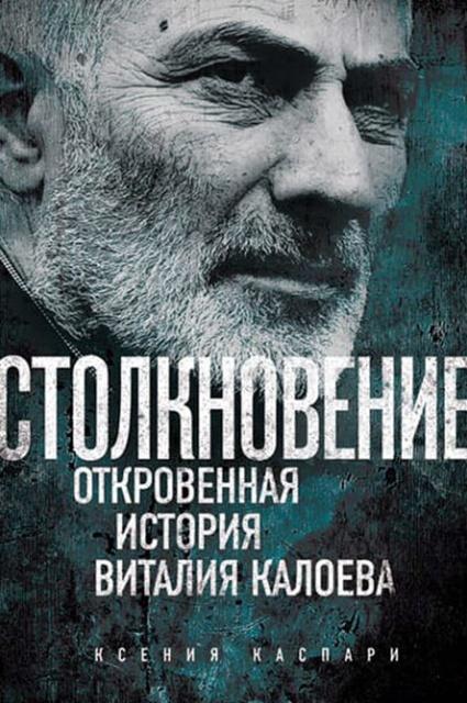Виталий Калоев, убивший авиадиспетчера Петера Нильсена, вновь стал отцом (5 фото)