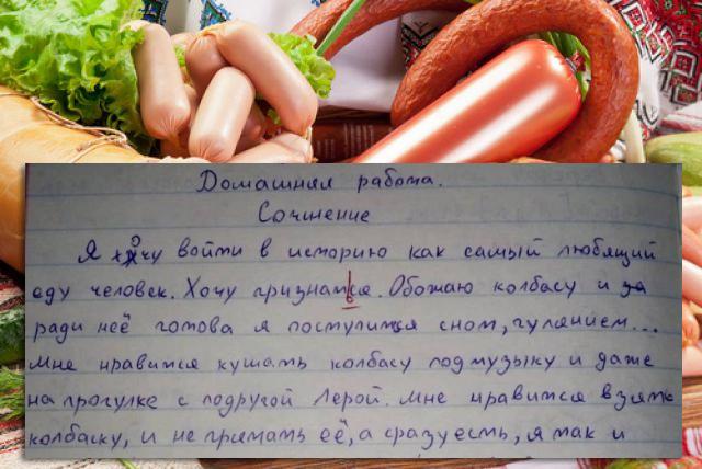 """Сочинение """"самого любящего еду человека"""" (6 фото)"""