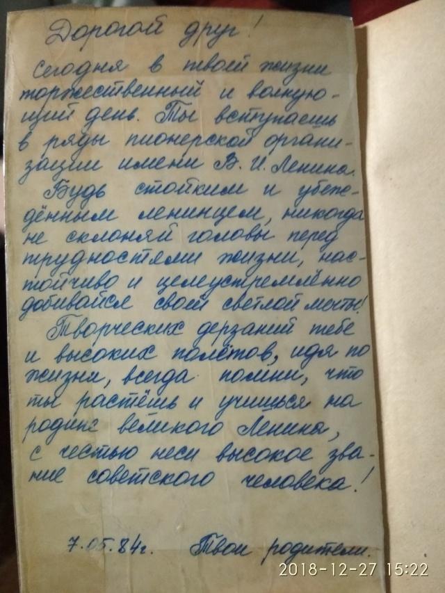 Дарственная надпись и пожелания ребенку в 1984 году (2 фото)