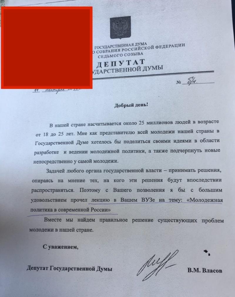 Депутат Госдумы Василий Власов объяснил наличие ошибок в письме, отправленном в высшие учебные заведения (2 фото)