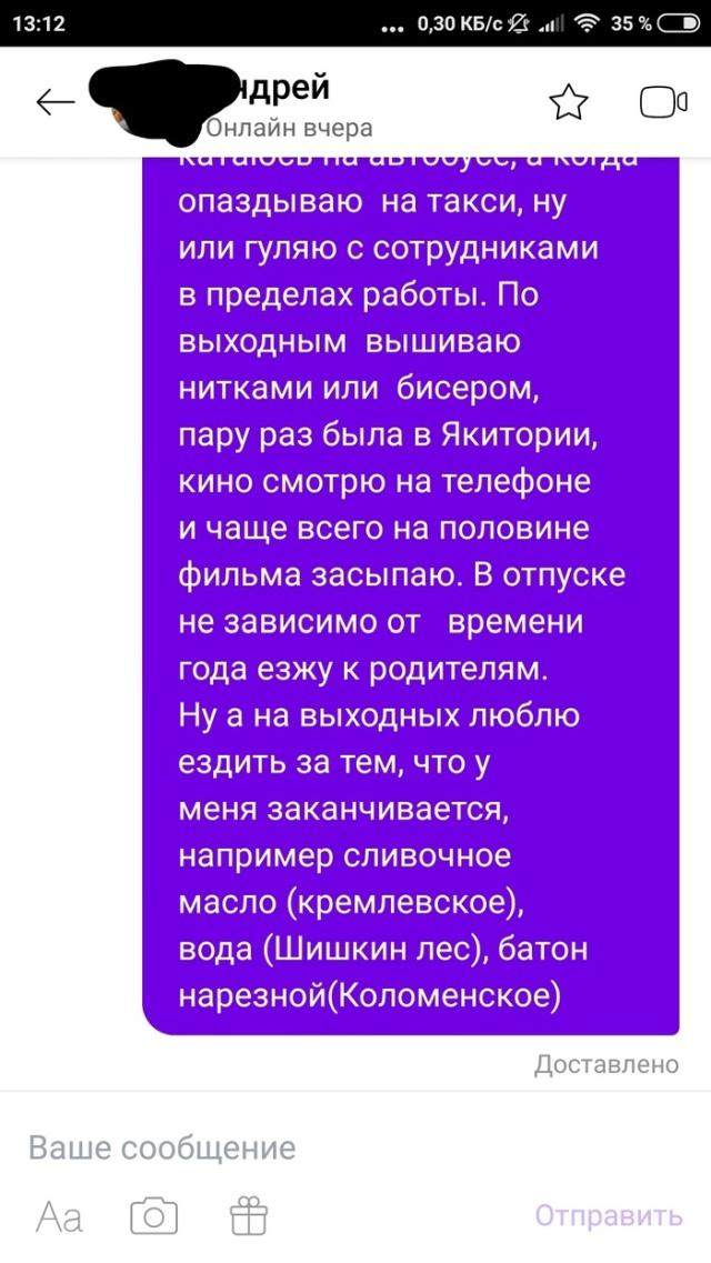 "Не жизнь, а ""сказка"" (3 скриншота)"