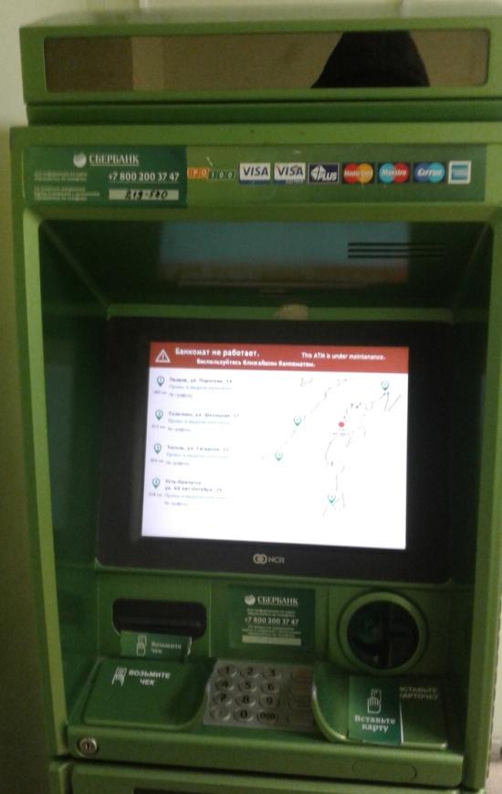 Когда пытаешься снять наличные в банкомате на севере Камчатки (2 фото)