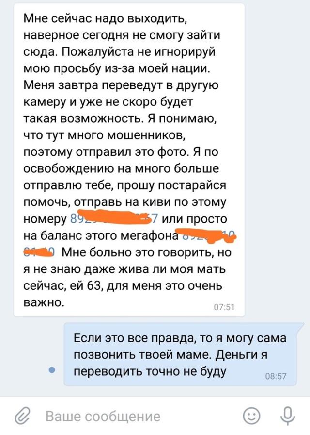 """""""Заключенный"""" из социальной сети (3 скриншота)"""