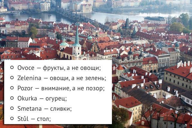 Обманчивые значения знакомых нам слов на чешском языке (2 фото)