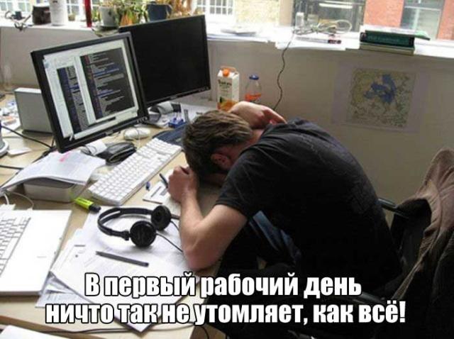 Праздничный юмор про долгие выходные (21 фото)