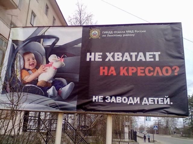 """Версия высказывания """"Государство не просило вас рожать"""" в исполнении ГИБДД (фото)"""