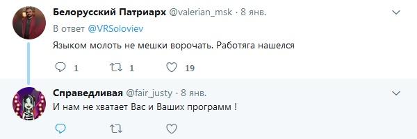 Уставший от праздников Владимир Соловьев оскорбил подписчицу (7 скриншотов)