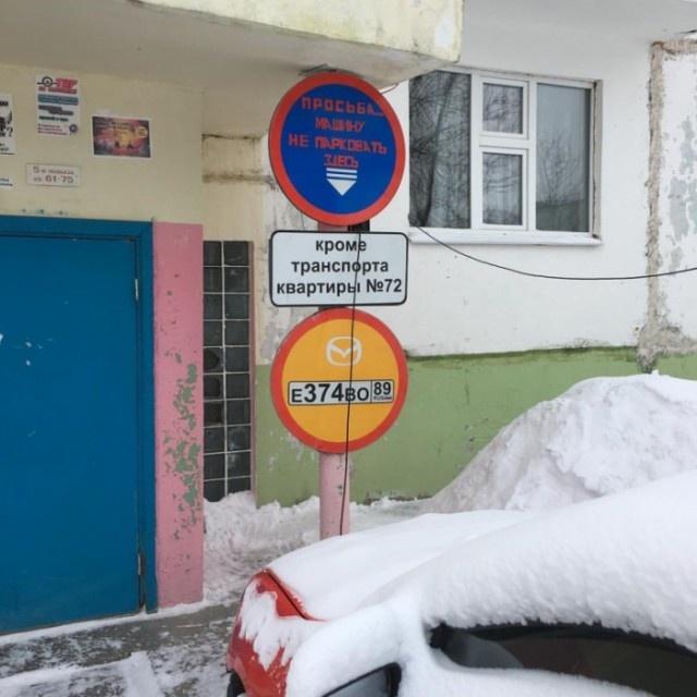 """Автолюбитель из Ноябрьска """"зарезервировал"""" для себя парковочное место (фото)"""