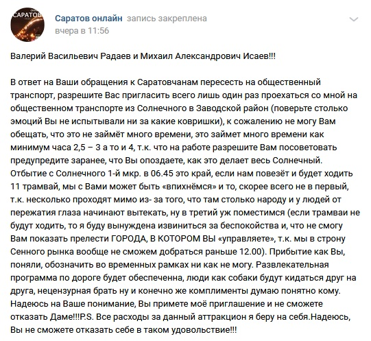 Мэр Саратова Михаил Исаев отправился на работу на автобусе и опоздал