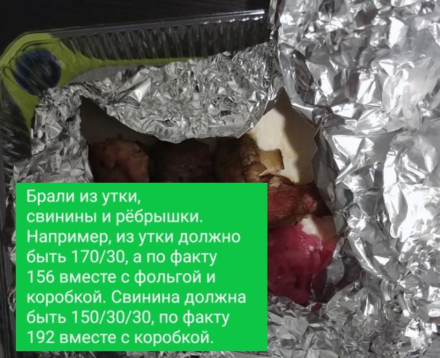 Недовес, или как ресторан обманывает своих клиентов (5 фото)