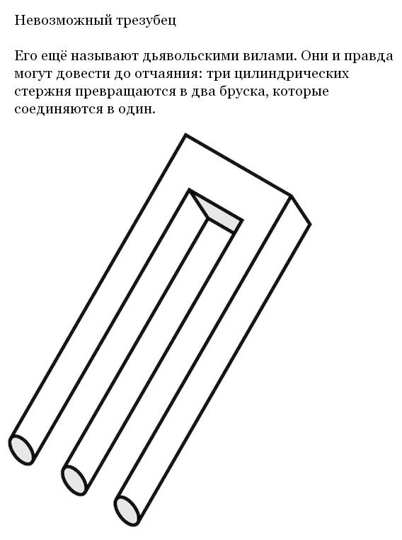 Оптические иллюзии с рациональным объяснением (13 фото + видео)