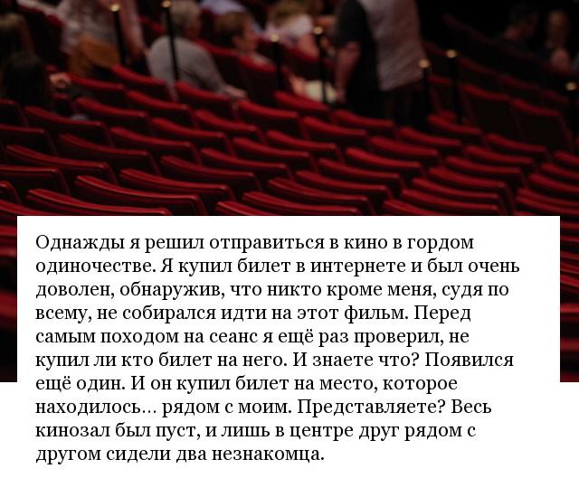 Странные случаи и незабываемые ситуации, которые произошли с людьми в кинотеатрах (14 скриншотов)