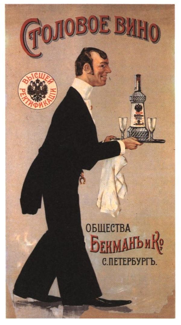Старинные рекламные плакаты (15 фото)