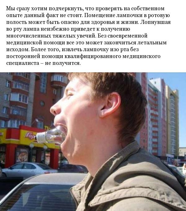 Почему практически невозможно достать лампочку изо рта без посторонней помощи? (4 фото)