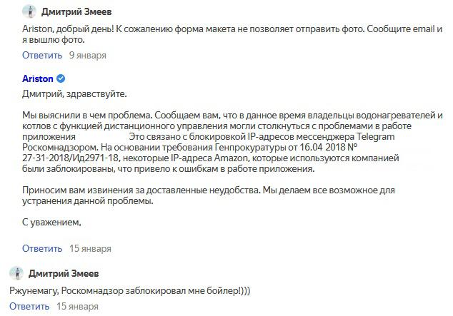 """Роскомнадзор """"заблокировал"""" бойлеры известного производителя из-за мессенджера Telegram (2 скриншота)"""