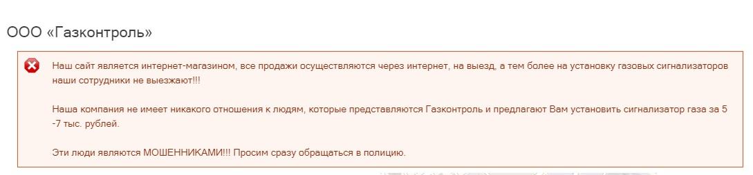 """Разборки с обнаглевшим мошенником из """"Газконтроля"""""""