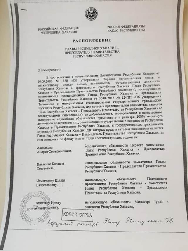 Губернатор Хакасии Валентин Коновалов выдал огромные премии чиновникам из бюджета (5 фото)