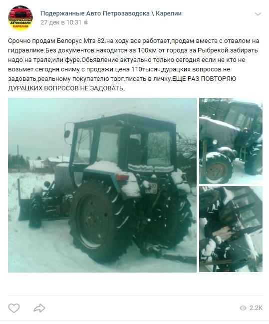 Как продать трактор без ведома владельца (3 скриншота)