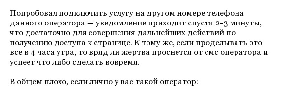 """Как мошенники взламывают двухфакторную аутентификацию аккаунтов в """"ВКонтакте"""" (14 скриншотов)"""