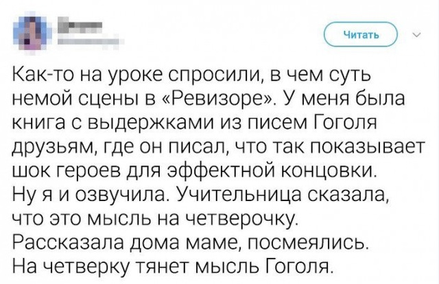 Интеллектуальный юмор для тех, кто разбирается в русской классике (9 скриншотов)