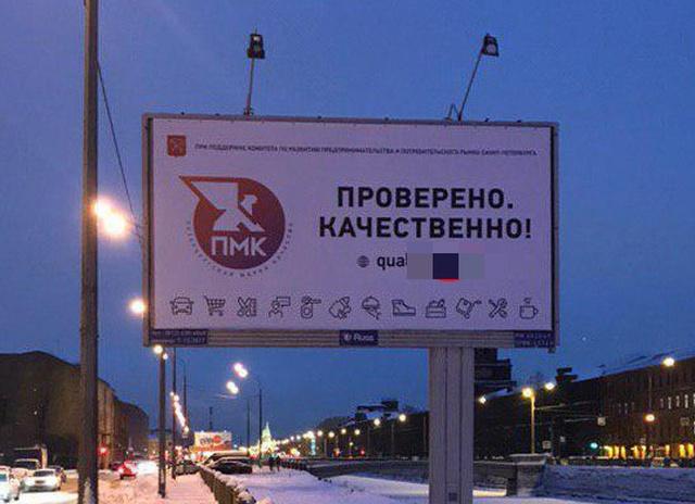 Центр контроля качества потратил 2,8 миллиона рублей на рекламу с ошибкой в тексте (фото)