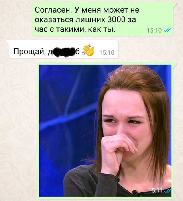 """Когда свидание превращается в """"кошмарный сон"""" (5 скриншотов)"""