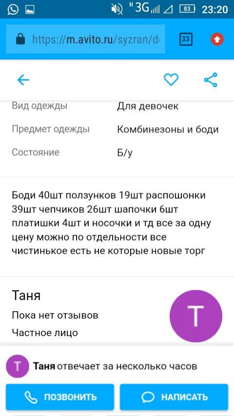 """Мошенники в сети или """"суровые реалии жизни""""? (4 скриншота)"""
