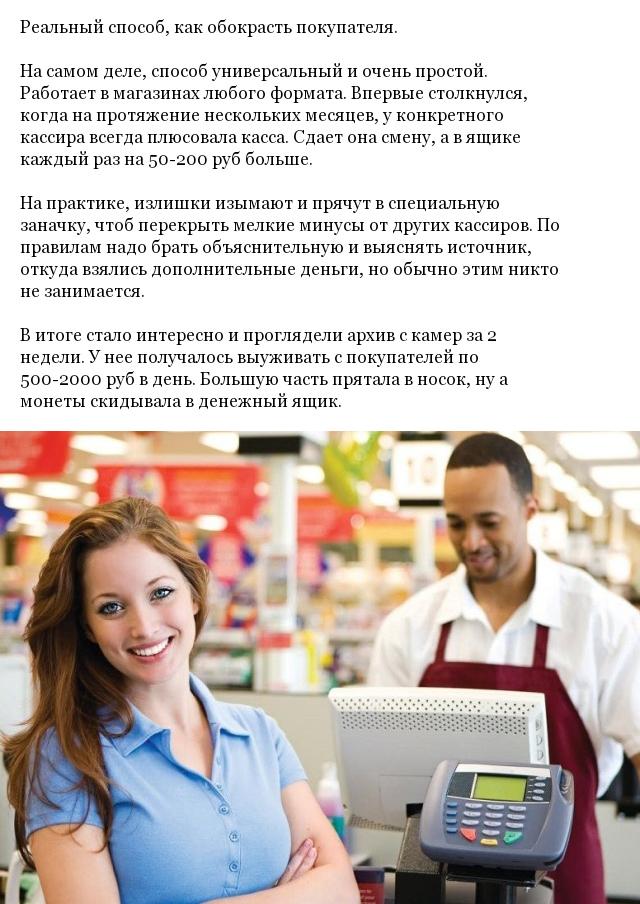 Могут ли кассиры сетевых магазинов обманывать клиентов на кассе? (5 фото)