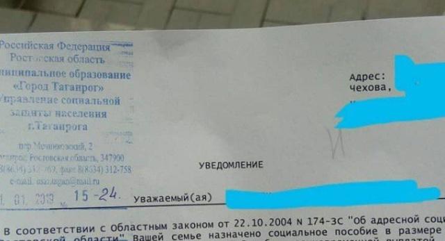 Чиновники Таганрога назначили пособие малоимущей многодетной семье (фото)