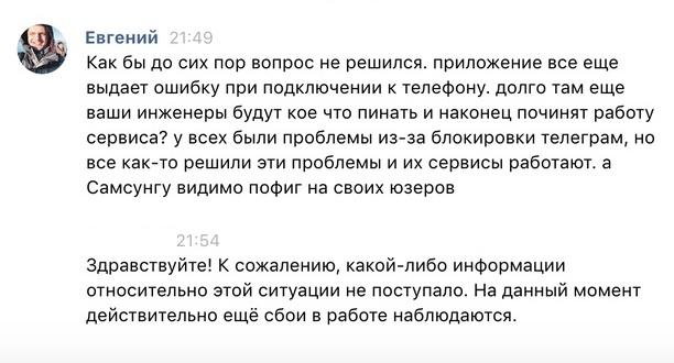 """Роскомнадзор продолжает блокировать другие сервисы """"в погоне"""" за мессенджером Telegram (4 скриншота)"""