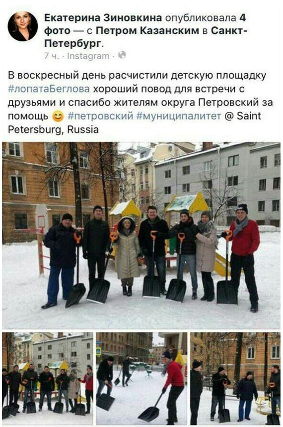 """Народные избранники """"отметились"""" на субботнике по уборке снега (2 скриншота)"""