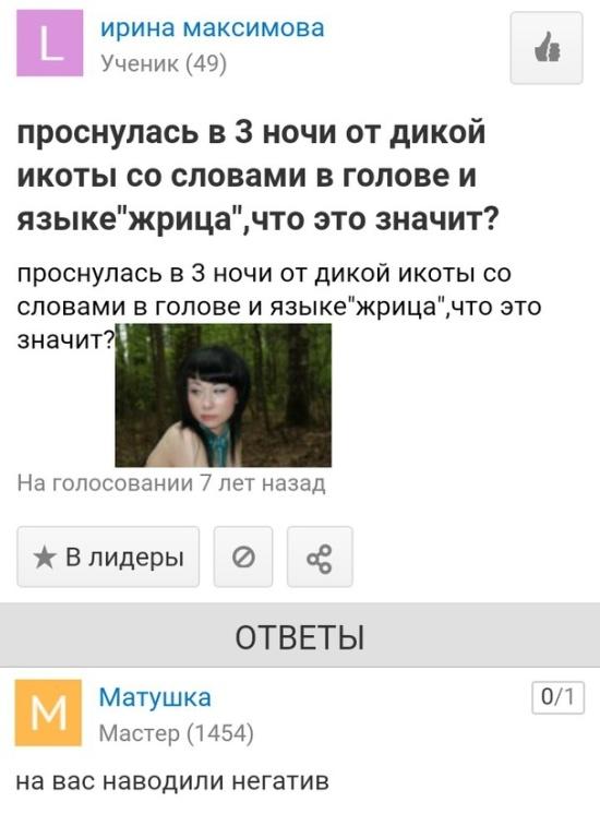 Женские форумы продолжают удивлять (15 скриншотов)
