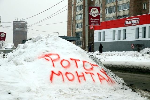 Жители Омска мотивируют мэрию вывозить снег (5 фото)