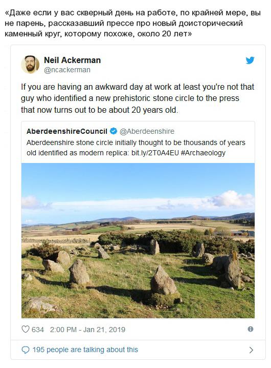 Недавно обнаруженный Алфордский круг камней оказался шуткой (3 фото)