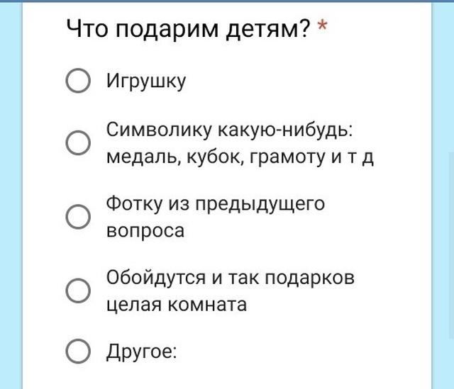 Креативненький опрос по поводу выпускного... в детском саду (8 скриншотов)