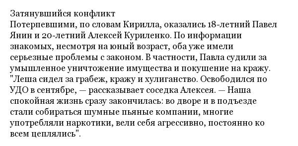 Житель Санкт-Петербурга Кирилл Куркин защитился от уголовников и теперь может отправиться в колонию (12 фото)