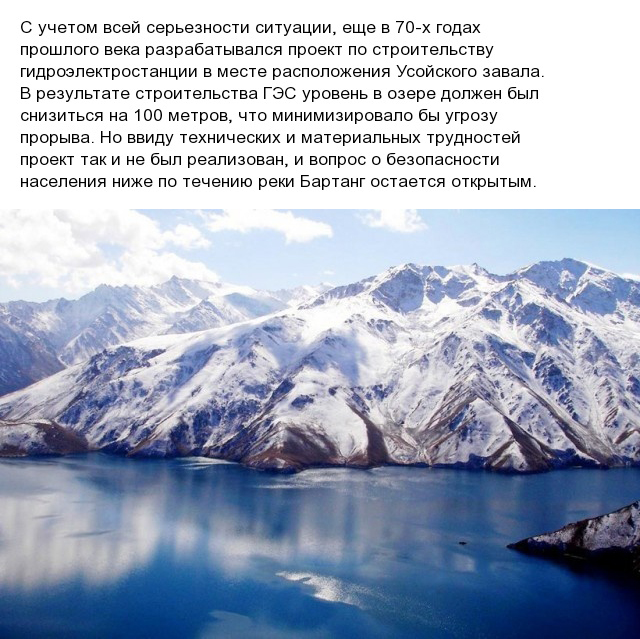 В чем опасность Сарезского озера, и почему оно держит в страхе население четырех стран (19 фото)