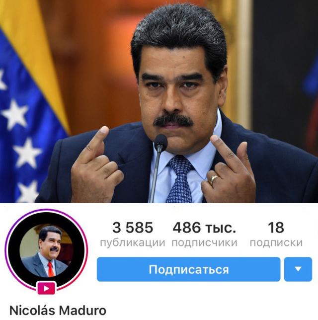 """Противостояние """"президентов Венесуэлы"""" Николаса Мадуро и Хуана Гуайдо (2 фото + видео)"""